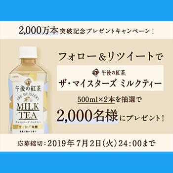 午後の紅茶 ザ・マイスターズ ミルクティー 無料懸賞キャンペーン2019夏