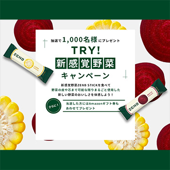ZENB ゼンブ 無料プレゼント懸賞キャンペーン2019夏