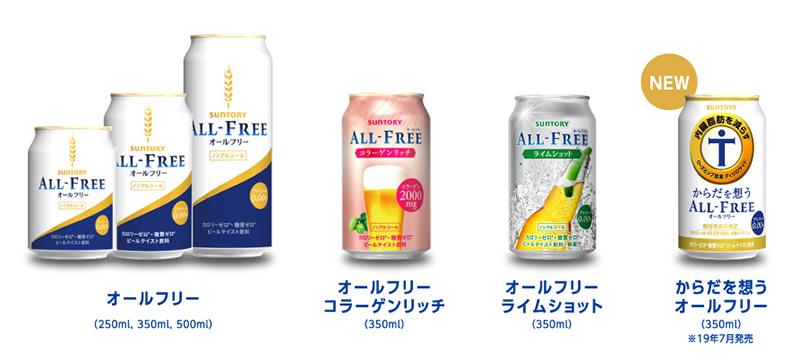 オールフリー 懸賞キャンペーン2019夏 対象商品