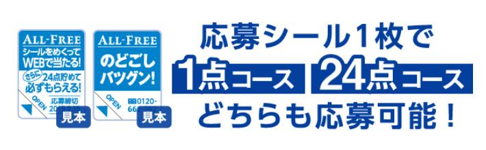 オールフリー 懸賞キャンペーン2019夏 応募シール