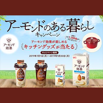 アーモンド効果 懸賞キャンペーン2019夏