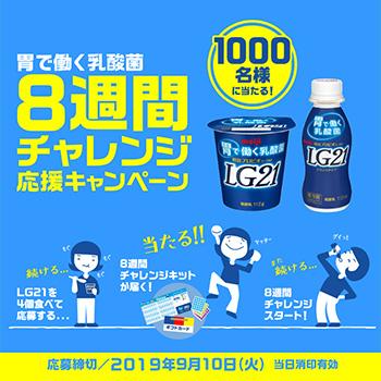 LG21 懸賞キャンペーン2019夏