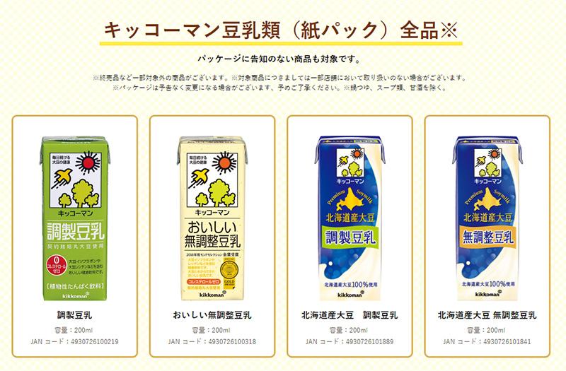 キッコーマン豆乳 ディズニー懸賞キャンペーン2019夏 対象商品