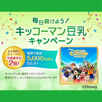 キッコーマン豆乳 ディズニー懸賞キャンペーン2019夏