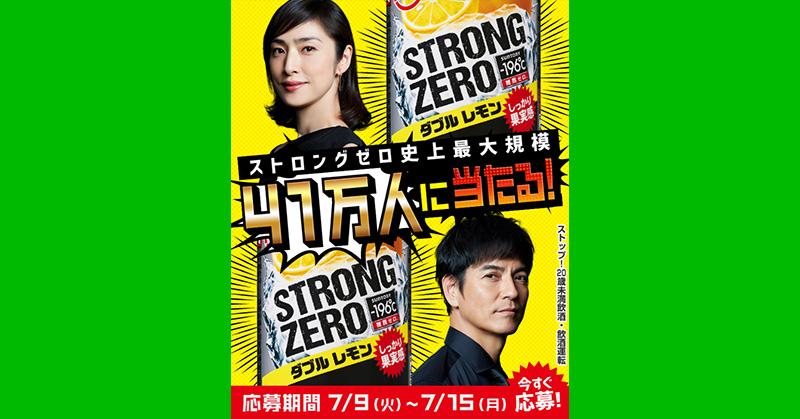 ストロングゼロ ダブルレモン 無料懸賞キャンペーン2019夏