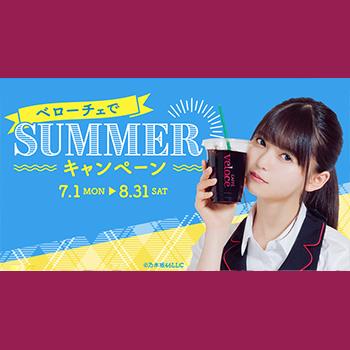 カフェ・ベローチェ 乃木坂46 齋藤飛鳥 キャンペーン2019夏