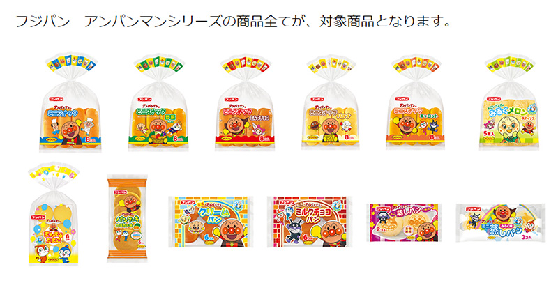 フジパン アンパンマン懸賞キャンペーン2019夏 対象商品