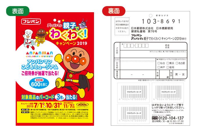 フジパン アンパンマン懸賞キャンペーン2019夏 専用応募ハガキ