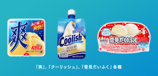 ロッテアイス 天気の子 懸賞キャンペーン2019 対象商品
