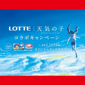 ロッテアイス 天気の子 懸賞キャンペーン2019