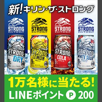 キリン・ザ・ストロング LINEポイント懸賞キャンペーン2019夏