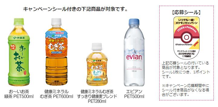 伊藤園 自販機限定ポケモン ピカチュウ懸賞キャンペーン2019夏 対象商品
