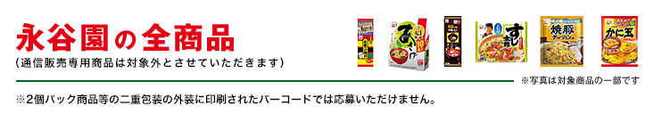 永谷園 パンダリュック懸賞キャンペーン2019夏秋 対象商品