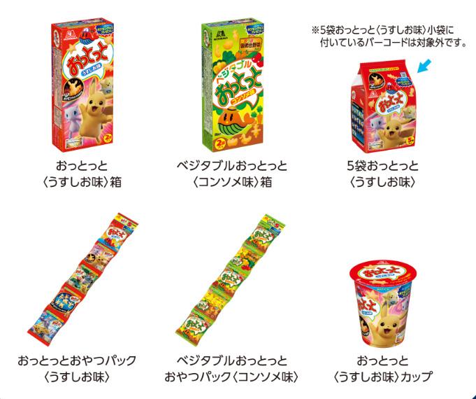 おっとっと ポケモン 懸賞キャンペーン2019 対象商品
