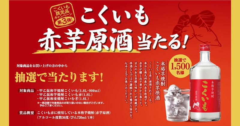 こくいも赤芋原酒 プレゼント懸賞キャンペーン2019