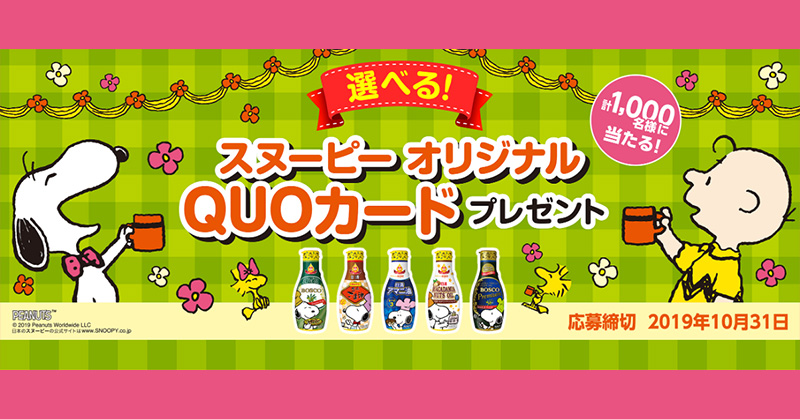 日清オイリオ スヌーピーボトル懸賞キャンペーン2019
