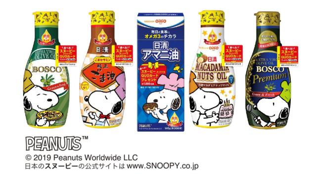 日清オイリオ スヌーピー懸賞キャンペーン2019 対象商品