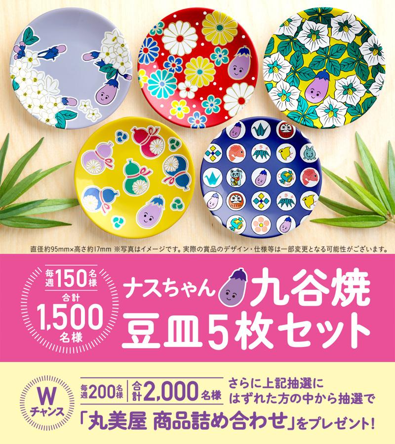 丸美屋 麻婆茄子35周年記念 懸賞キャンペーン2019夏 プレゼント懸賞品
