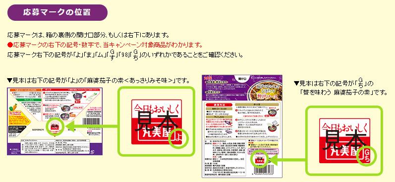 丸美屋 麻婆茄子35周年記念 懸賞キャンペーン2019夏 応募マーク