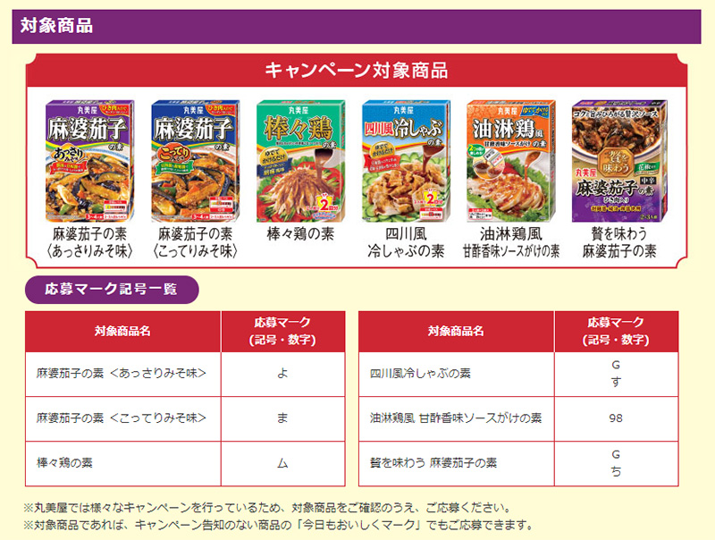 丸美屋 麻婆茄子35周年記念 懸賞キャンペーン2019夏 対象商品