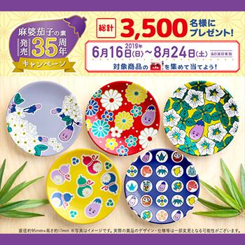 丸美屋 麻婆茄子35周年記念 懸賞キャンペーン2019夏