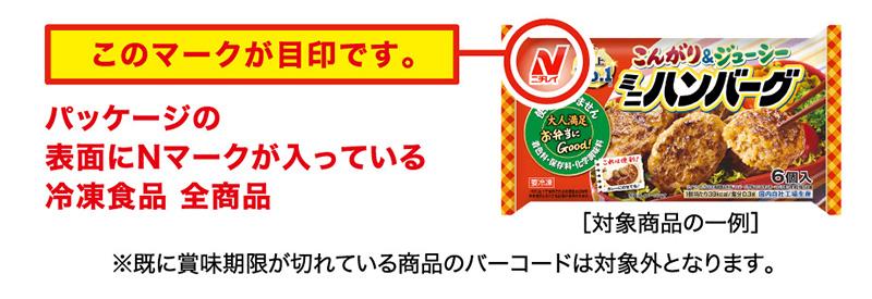 ニチレイ トイ・ストーリー 懸賞キャンペーン2019夏 対象商品