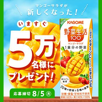 カゴメ 野菜生活100 LINE無料懸賞キャンペーン2019夏