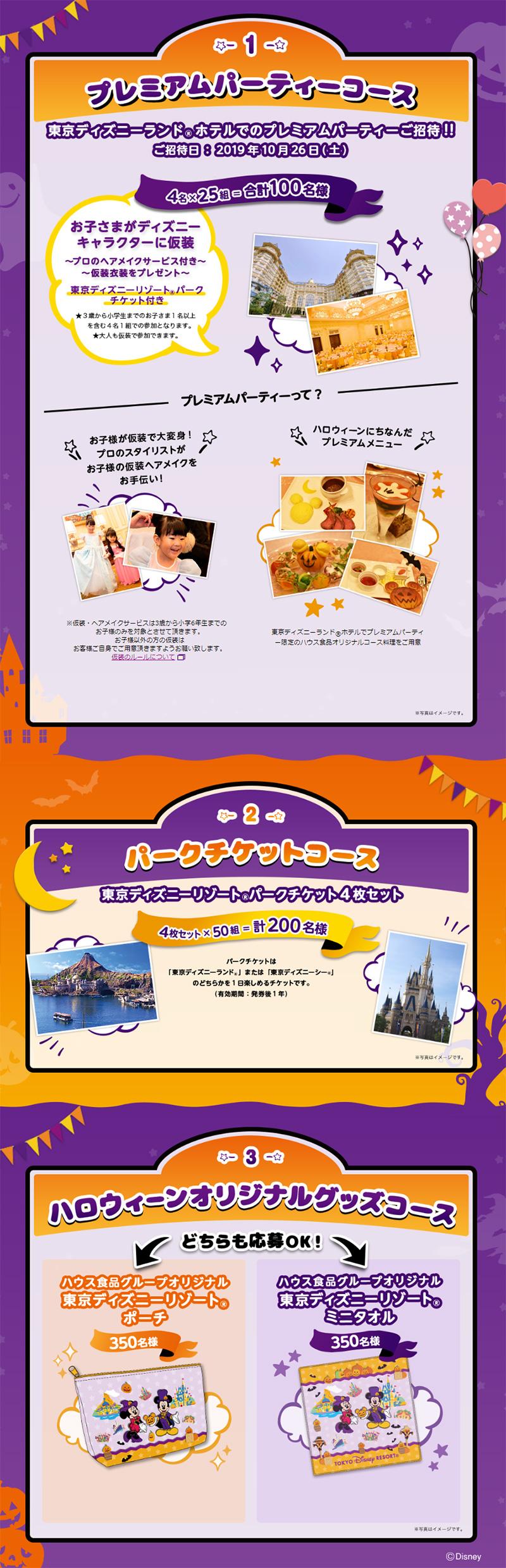 ハウス食品 ディズニー無料懸賞キャンペーン2019夏 プレゼント懸賞品