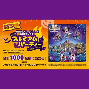 ハウス食品 ディズニー無料懸賞キャンペーン2019夏