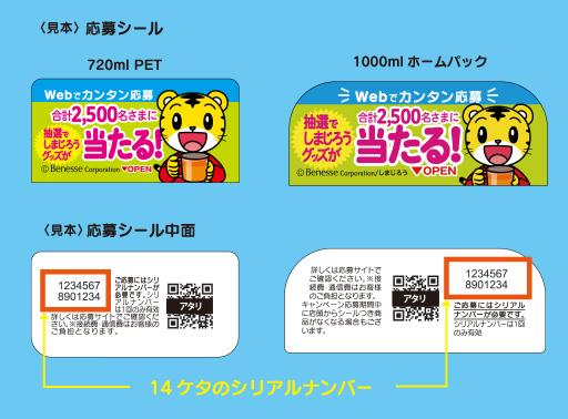 野菜生活100 しまじろう懸賞キャンペーン2019夏 応募シール