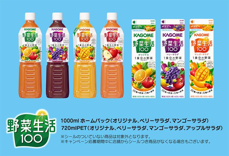 野菜生活100 しまじろう懸賞キャンペーン2019夏 対象商品