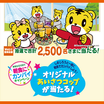野菜生活100 しまじろう懸賞キャンペーン2019夏