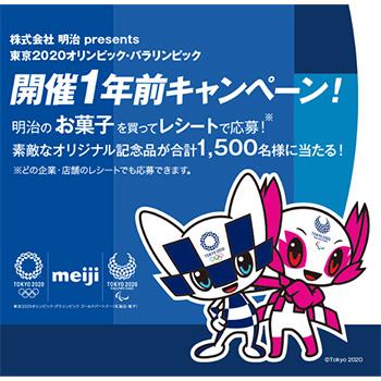 明治 meiji 東京2020オリンピック懸賞キャンペーン2019夏