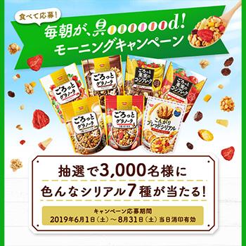 日清シスコ グラノーラ 懸賞キャンペーン2019夏