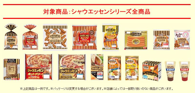 シャウエッセン 懸賞キャンペーン2019夏 対象商品