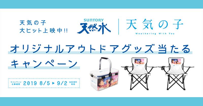 サントリー天然水 天気の子 アウトドア懸賞キャンペーン2019夏