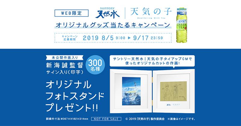 天然水 GREEN TEA 天気の子 懸賞キャンペーン2019夏