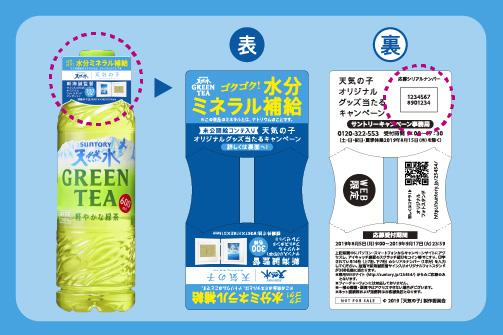 天然水 GREEN TEA 天気の子 懸賞キャンペーン2019夏 応募シール