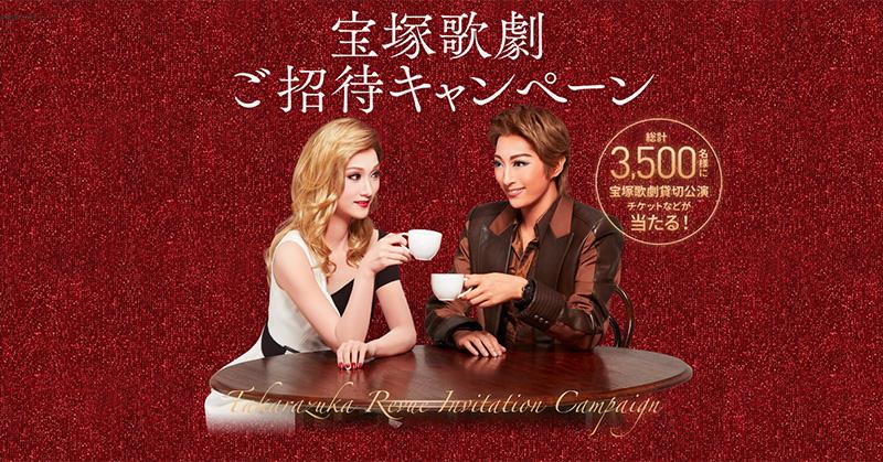 UCC 宝塚歌劇 懸賞キャンペーン2019夏