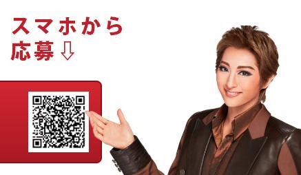 UCC 宝塚歌劇 懸賞キャンペーン2019夏 スマホ応募QRコード