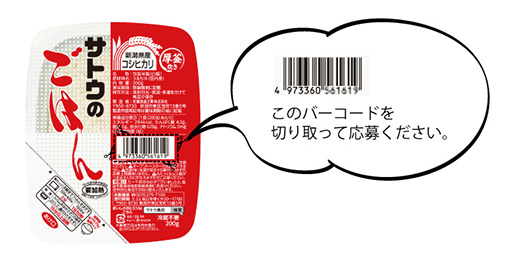 サトウのごはん 懸賞キャンペーン2019夏 対象商品バーコード位置