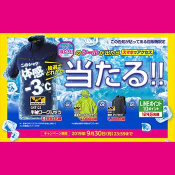 アサヒ飲料 自販機限定 ワークマンキャンペーン2019夏