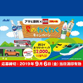 アサヒ飲料 トミカ プラレール 懸賞キャンペーン2019夏