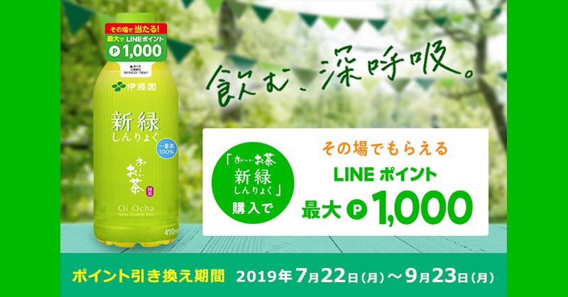 お~いお茶 新緑 LINEポイント懸賞キャンペーン2019夏
