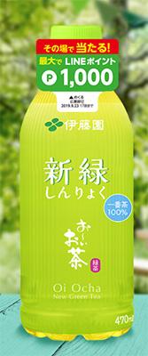お~いお茶 新緑 LINEポイント懸賞キャンペーン2019夏 対象商品