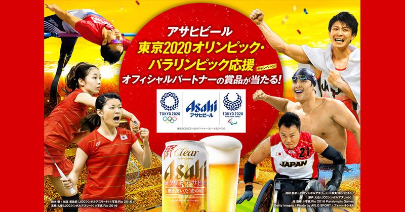 クリアアサヒ 東京2020オリンピック懸賞キャンペーン2019夏