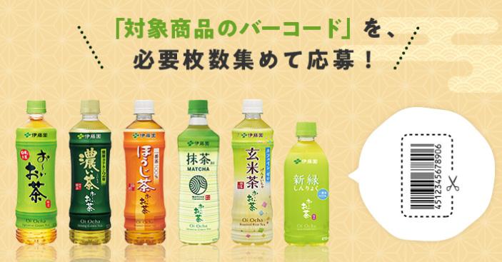 お~いお茶 懸賞キャンペーン2019夏 対象商品