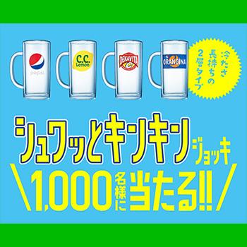 サントリー 炭酸ジョッキ懸賞キャンペーン2019夏