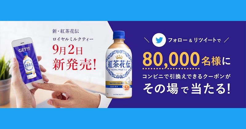 紅茶花伝 ロイヤルミルクティー 無料懸賞キャンペーン2019夏