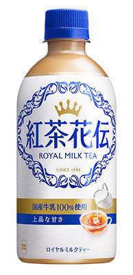 紅茶花伝 ロイヤルミルクティー 無料懸賞キャンペーン2019夏 プレゼント懸賞品